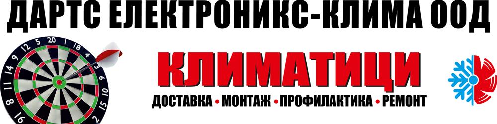 """""""Дартс Електроникс-Клима"""" ООД, Сливен"""