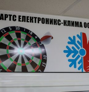 dartsclima025